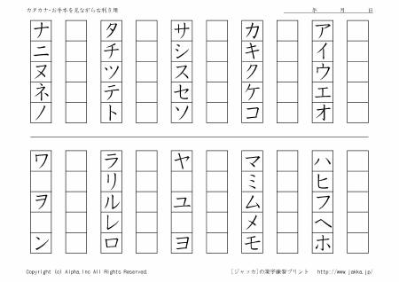 カタカナお手本付き練習表 ... : 小学一年生の漢字 : 一年生