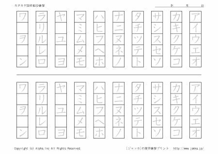 カタカナ50音(五十音)一覧表 ...