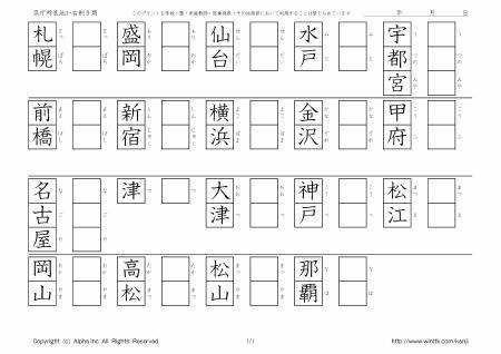 すべての講義 アルファベットの書き順 : 県庁所在地の漢字・お手本を見 ...