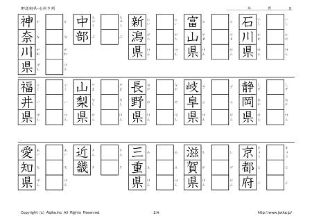 漢字 4年生の漢字一覧表 : 地名の漢字-都道府県・お手本 ...