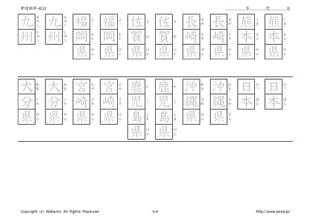... -都道府県書き取り練習-P04/04 : ローマ字 練習 問題 : すべての講義